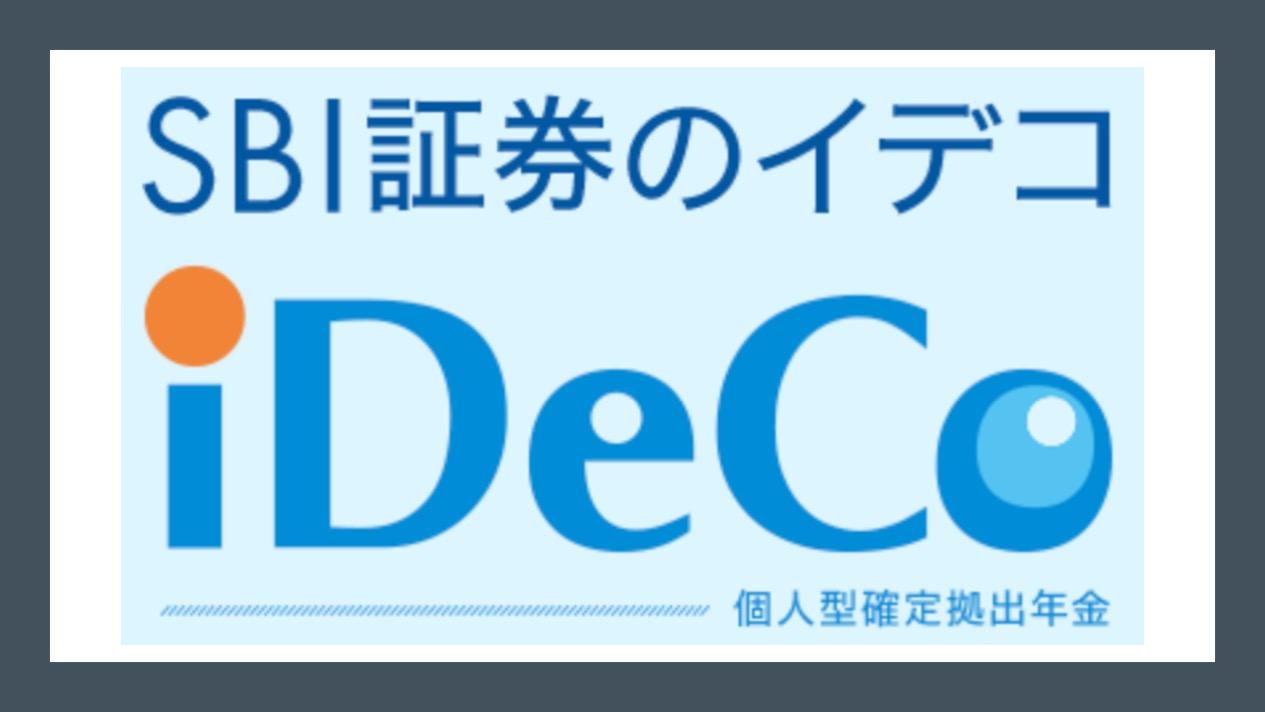 Ideco sbi 証券